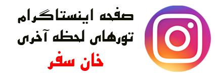 اینستاگرام  آژانس مسافرتی اصفهان غزال پرواز - خان سفر