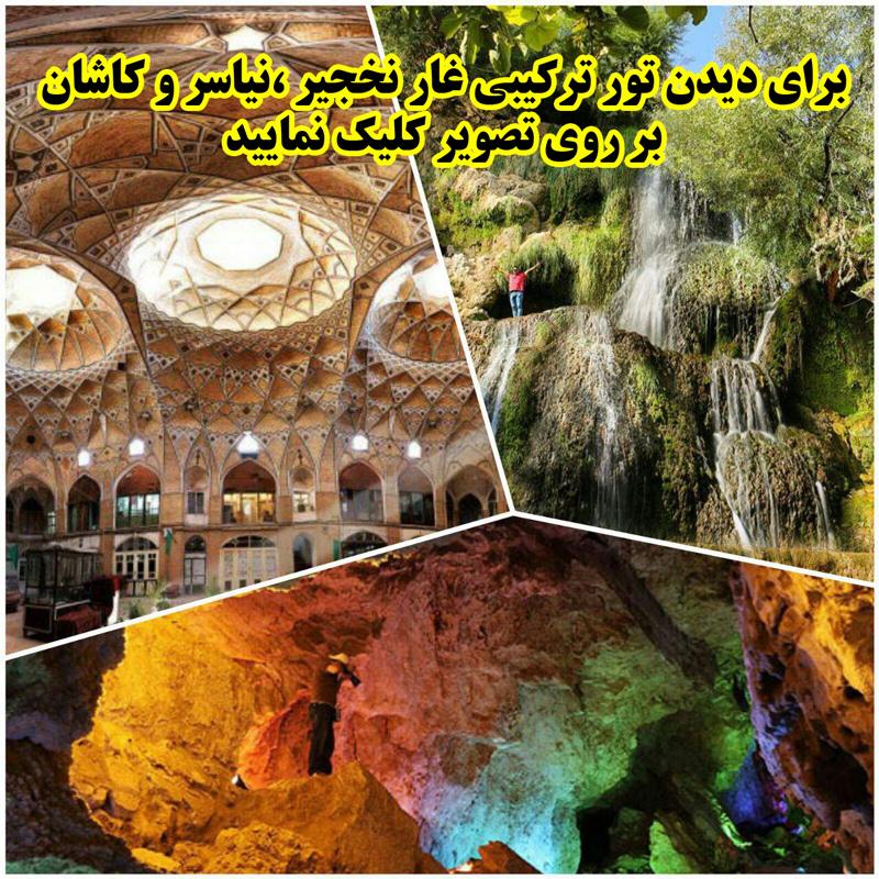 تور غار نخجیر و نیاسر و کاشان  آژانس مسافرتی غزال پرواز اصفهان