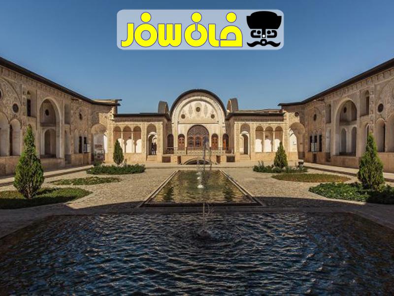 خانه طبا طبایی کاشان|خان سفر آژانس مسافرتی غزال پرواز اصفهان