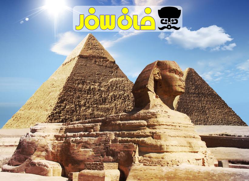 راز چگونگی ساخت اهرام ثلاثه مصر فاش شد | خان سفر آژانس مسافرتی غزال پرواز اصفهان