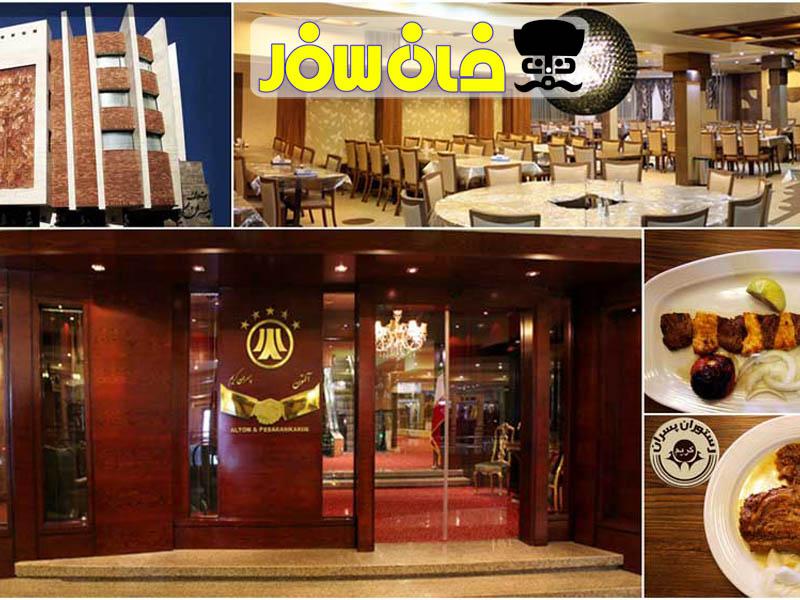 بهترین رستوران های مشهد | Best Mashhad Restaurants
