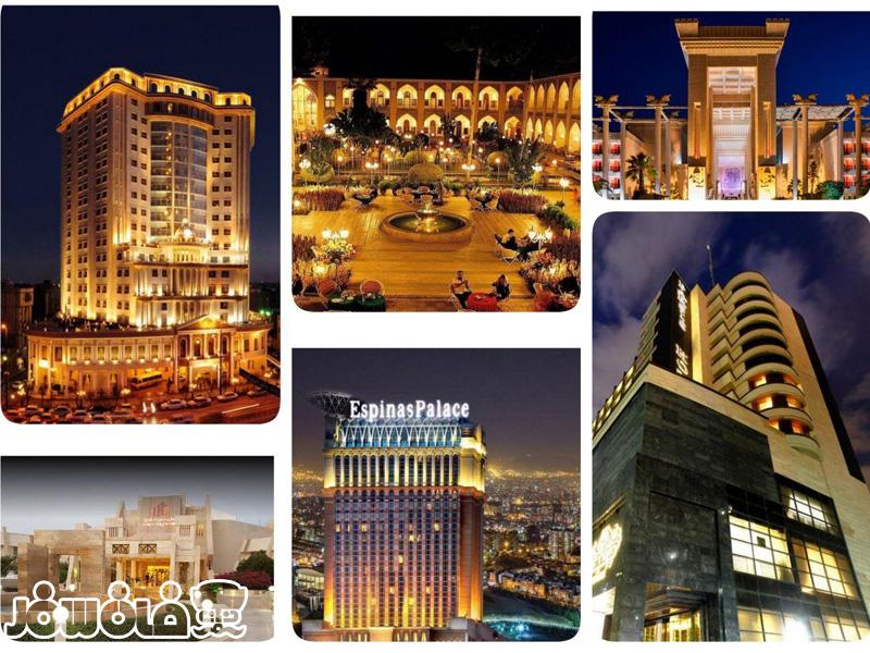 گران ترین هتلهای ایران | The most expensive hotels in Iran