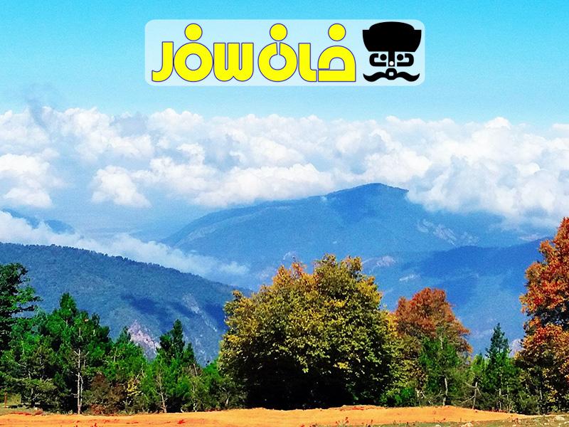 مقاصد رویایی ایران در فصل پاییز برای طبیعت گردها | خان سفر آژانس مسافرتی غزال پرواز اصفهان
