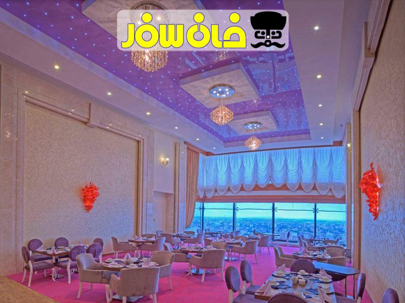 رستوران های هتل درویشی مشهد |خان سفر آژانس مسافرتی غزال پرواز اصفهان