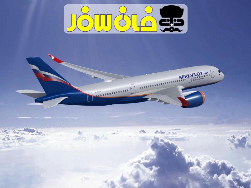 Aeroflot Airlines information درباره شرکت هواپیمایی ایرفلوت خان سفر khansafar غزال پرواز ghazal parvaz
