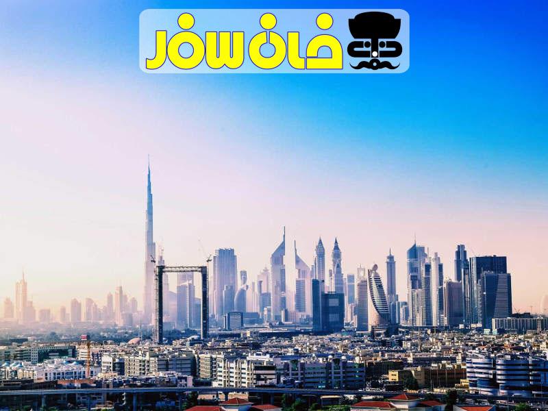ویزای امارات | ویزای فوری امارات | ویزای عادی امارات