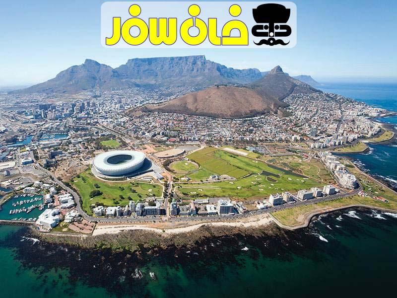 چگونه ویزای آفریقای جنوبی بگیریم؟