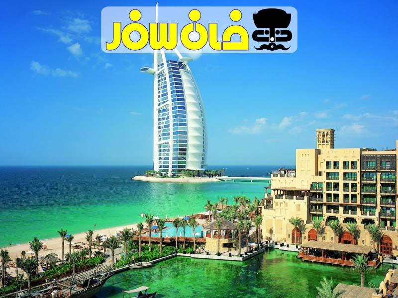چگونه ویزای امارات متحده عربی (دوبی)بگیریم  خان سفر غزال پرواز ghazalparvaz khansafar