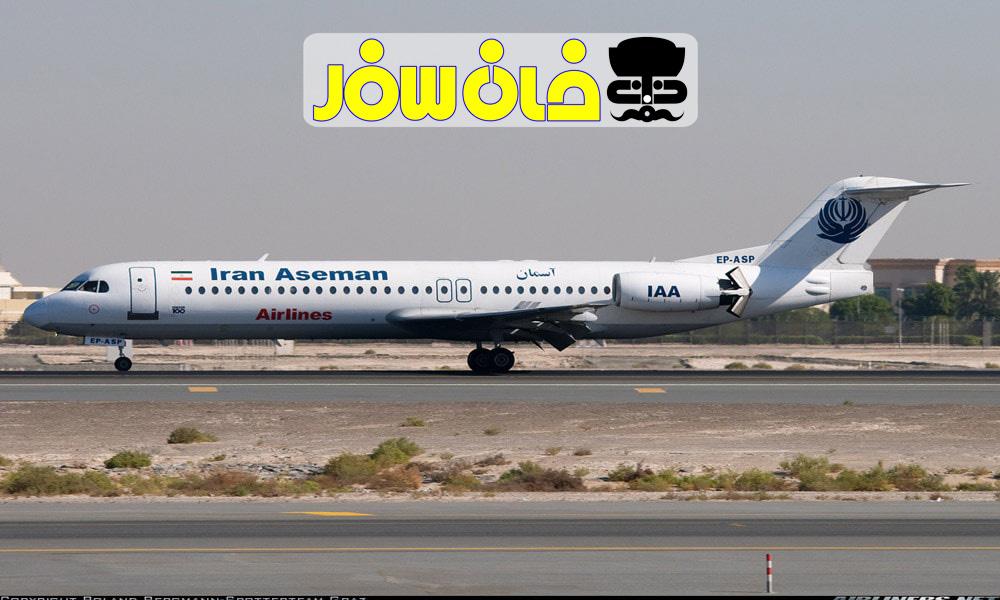 هواپیمای فوکر شرکت آسمان