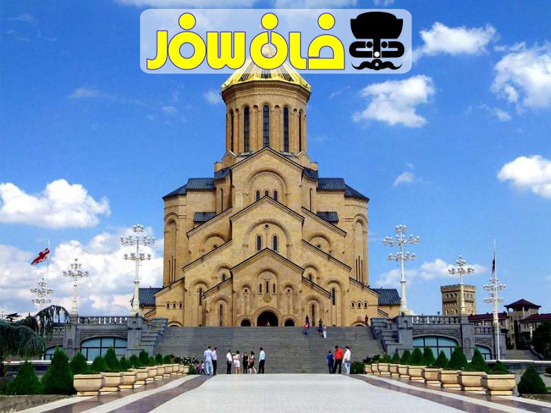اخذ ویزای گرجستان | ویزای گرجستان | خان سفر آژانس مسافرتی غزال پرواز اصفهان