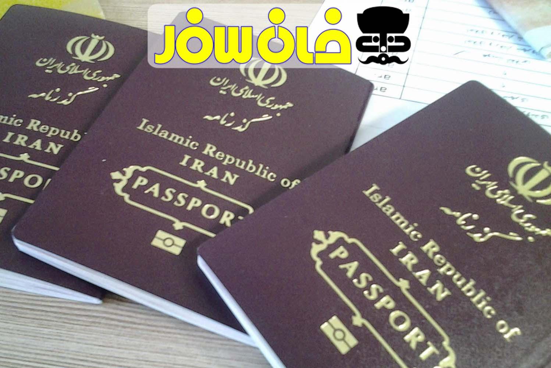 ویزای ایران | اخذ ویزای ایران | خان سفر آژانس مسافرتی غزال پرواز اصفهان