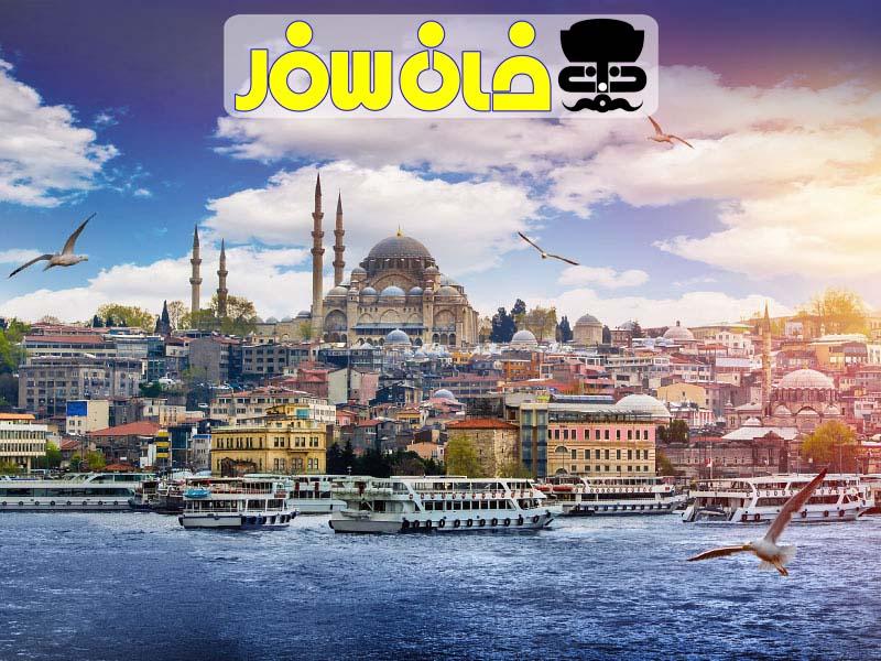 تور استانبول نوروز 98 | تورهای استانبول نوروزی | خان سفر آژانس مسافرتی غزال پرواز اصفهان