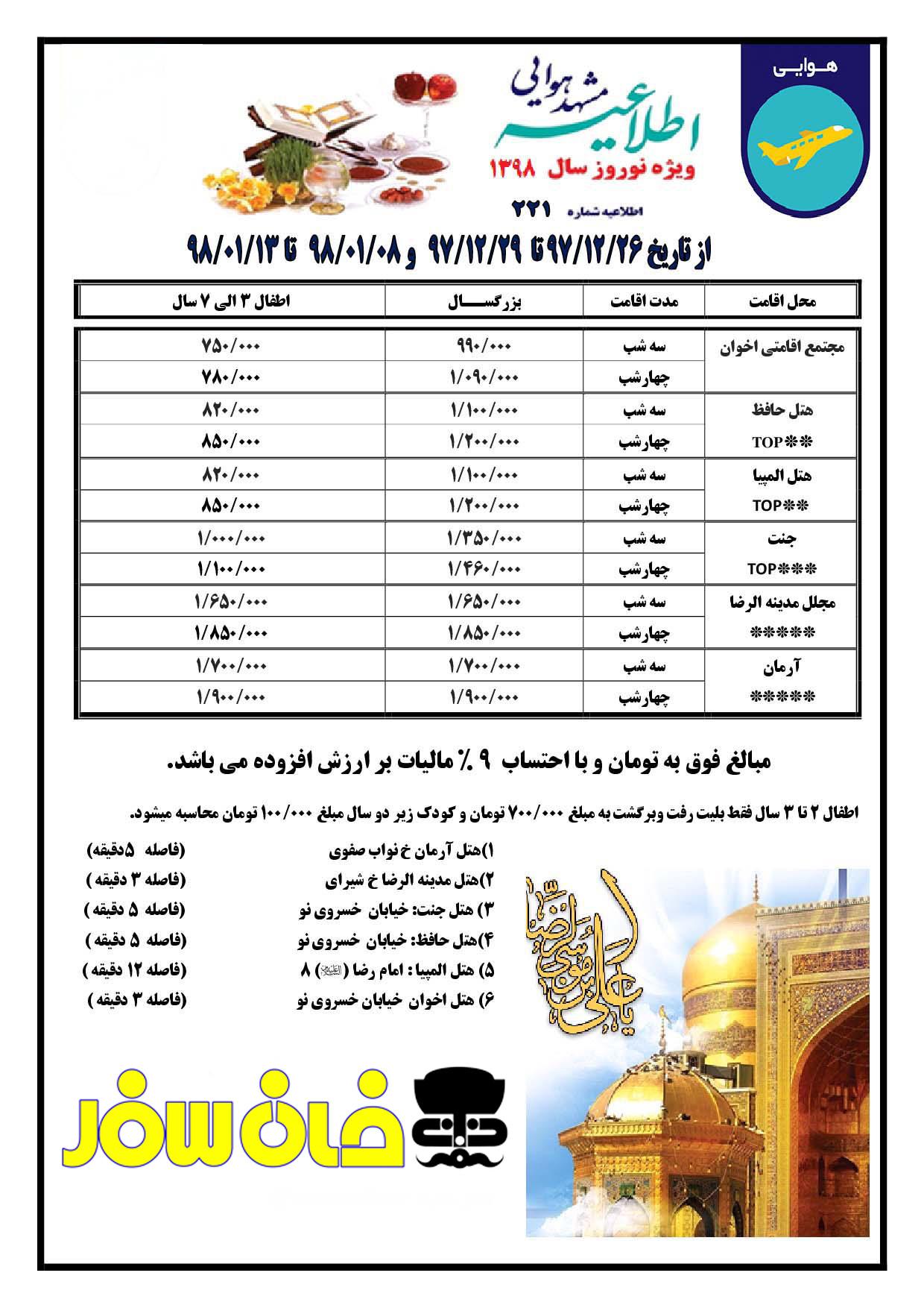 تور مشهد نوروز 98 | تورهای مشهد نوروزی | خان سفر آژانس مسافرتی غزال پرواز اصفهان