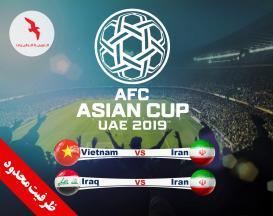 تور 7 روزه ویژه جام ملت های آسیا 2019 ایران ویتنام و ایران عراق با پرواز ایر عربیا