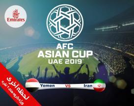 تور ویژه جام ملت های آسیا 2019 ایران یمن 4 روزه همراه با بلیط بازی رایگان با پرواز لوکس امارات