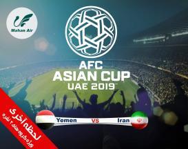 تور ویژه جام ملت های آسیا 2019 ایران یمن 4 روزه همراه با بلیط بازی رایگان با پرواز ماهان