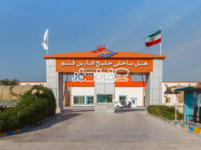 هتل ساحلی خلیج فارس قشم | Persian Gulf Beach hotel