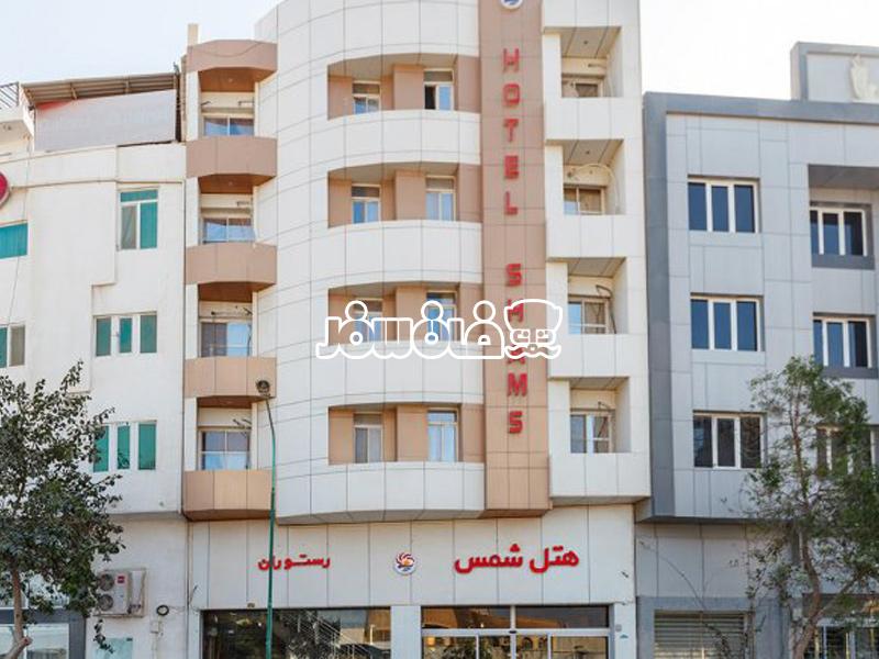 هتل شمس قشم | Shams Hotel