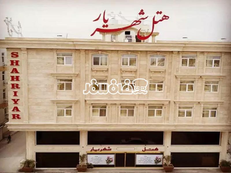 هتل شهریار قشم | Shahriyar Hotel