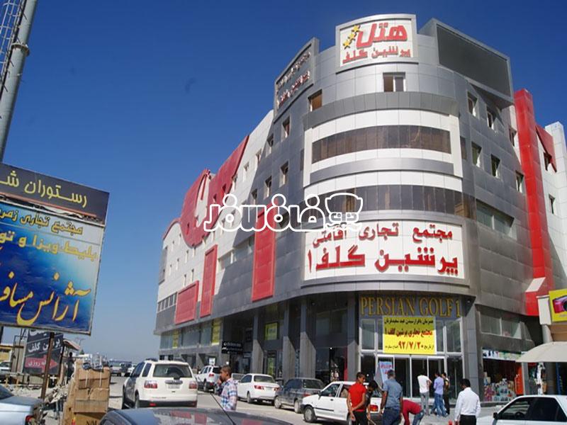 هتل پرشین گلف قشم | Persian Gulf Hotel