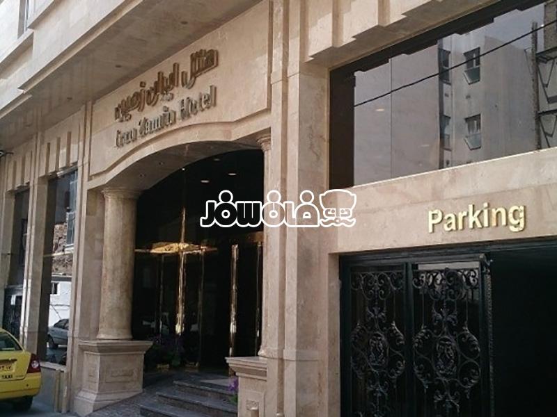 هتل ایران زمین مشهد | Iran zamin Hotel