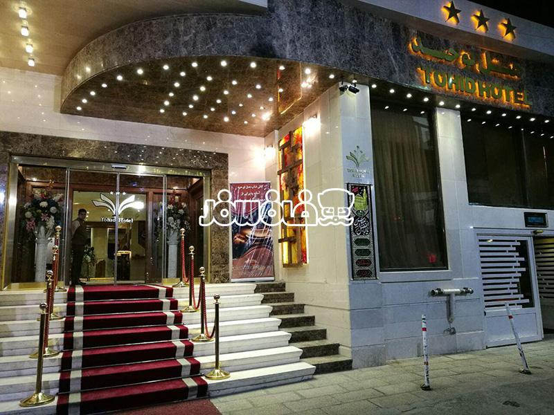 هتل توحید نوین مشهد | Tohid Novin Hotel