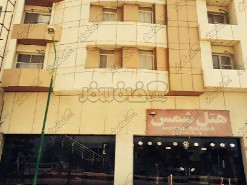 هتل شمس مشهد |  Shams Hotel