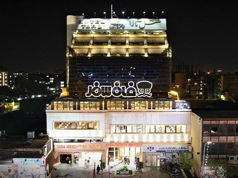 هتل تارا مشهد | Tara Hotel