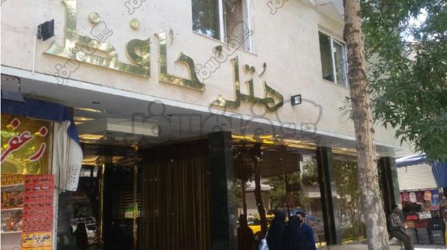 هتل حافظ مشهد | Hafez Hotel