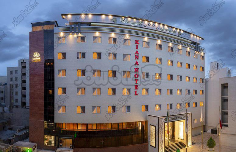 هتل کیانا مشهد | Kiana Hotel