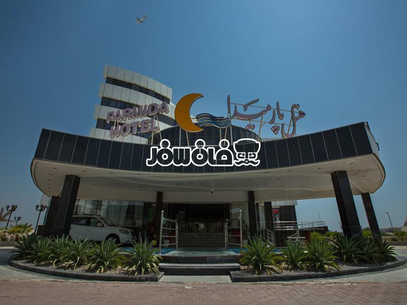 هتل پارمیدا کیش | Parmida Hotel