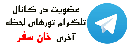 تلگرام آژانس مسافرتی اصفهان غزال پرواز - خان سفر