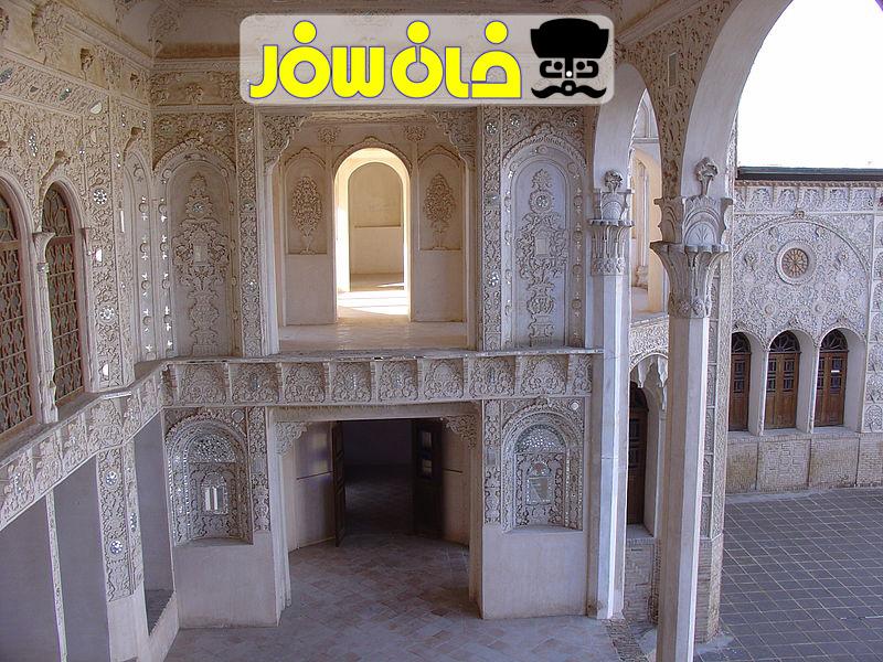 خانه طباطبایی کاشان|خان سفر آژانس مسافرتی غزال پزواز اصفهان