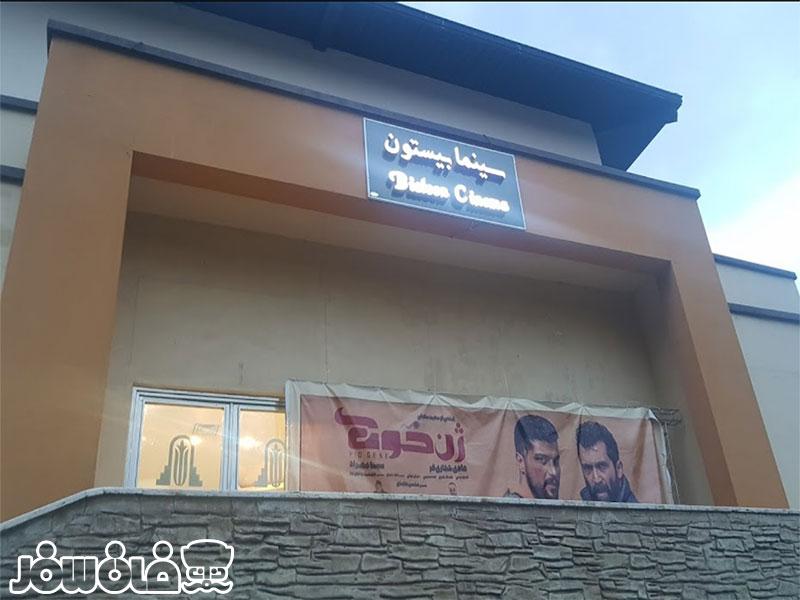 با سینما بیستون در هتل پارسیان کرمانشاه آشنا شوید
