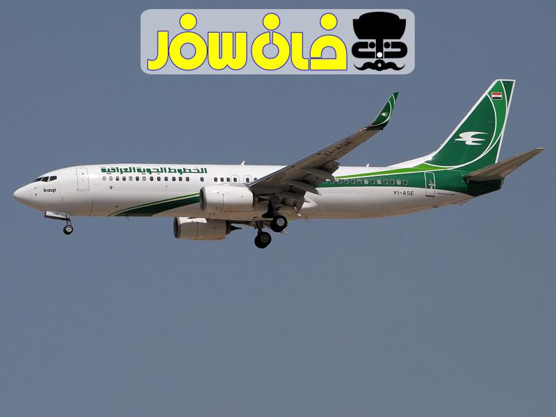 معرفی شرکت هواپیمایی عراق (Iraqi Airways)