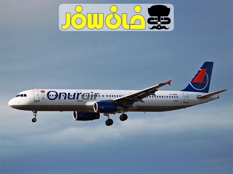 معرفی شرکت هواپیمایی انور ایر  (Onurair Airlines)