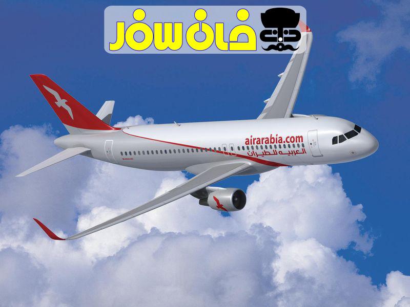 معرفی شرکت هواپیمایی ایر عربیا (Airarabia Airlines)