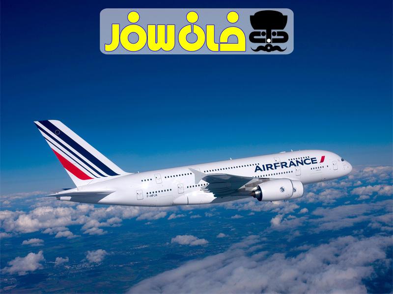 معرفی شرکت هواپیمایی ایر فرانس (Air France)