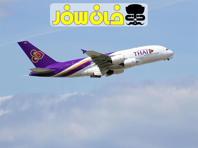 معرفی شرکت هواپیمایی تای ایرویز (Thai airways)