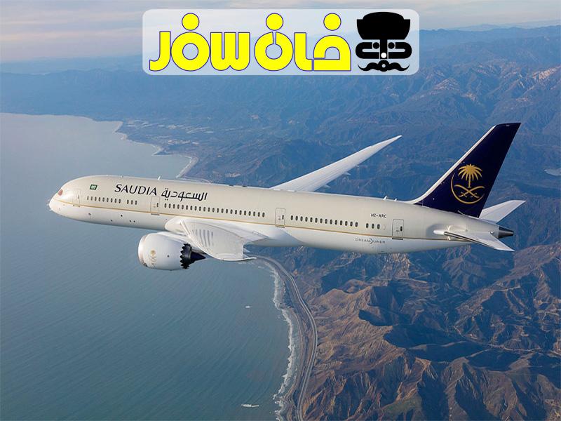 معرفی شرکت هواپیمایی سعودی ایر عربستان (Saudi Airlines)