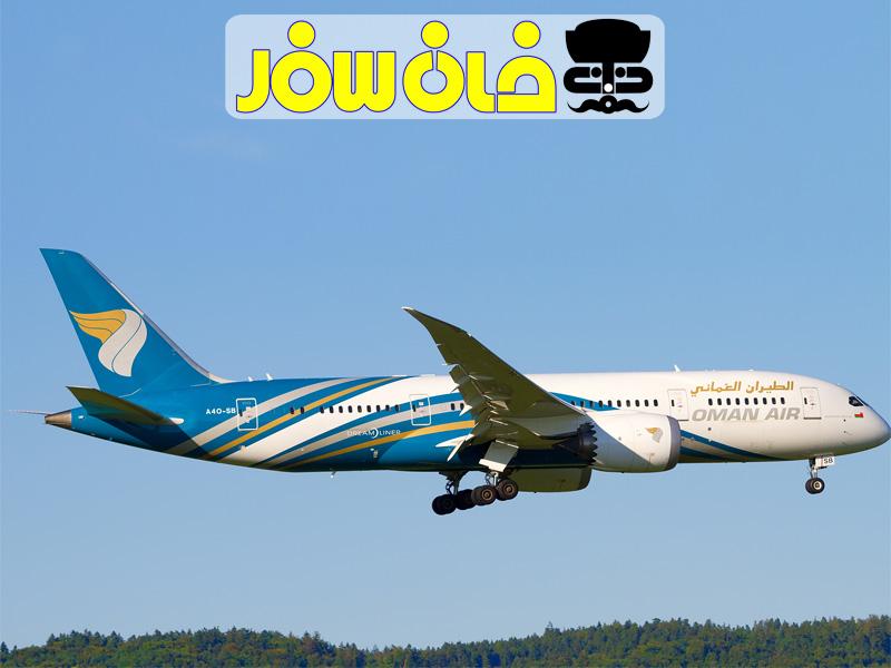 معرفی شرکت هواپیمایی عمان ایر (Oman Air)