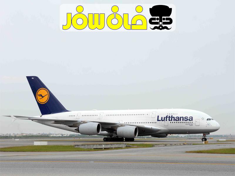 معرفی شرکت هواپیمایی لوفت هانزا (Lufthansa)