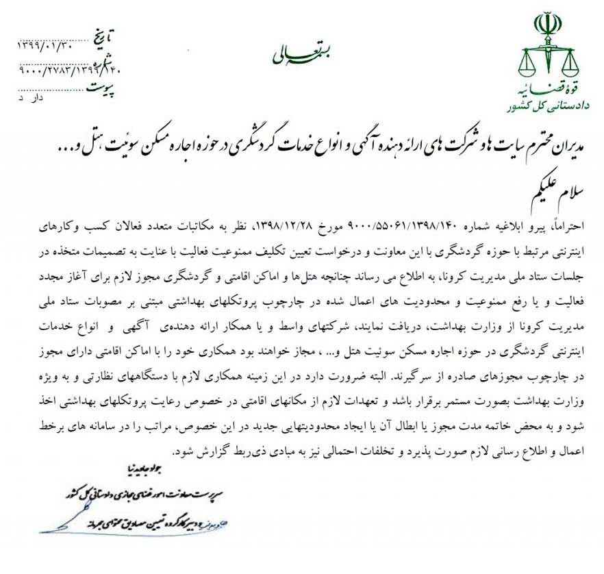 نامه دادستانی برای فعالیت مجدد هتل ها در دوران کرونا