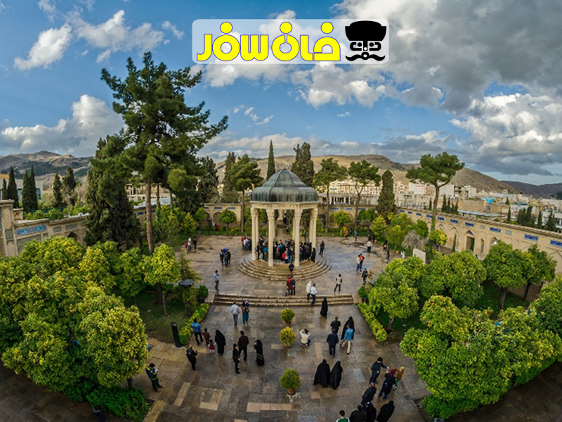 آرامگاه-حافظ-شیراز | خان سفر-آژانس-هواپیمایی-غزال-پرواز