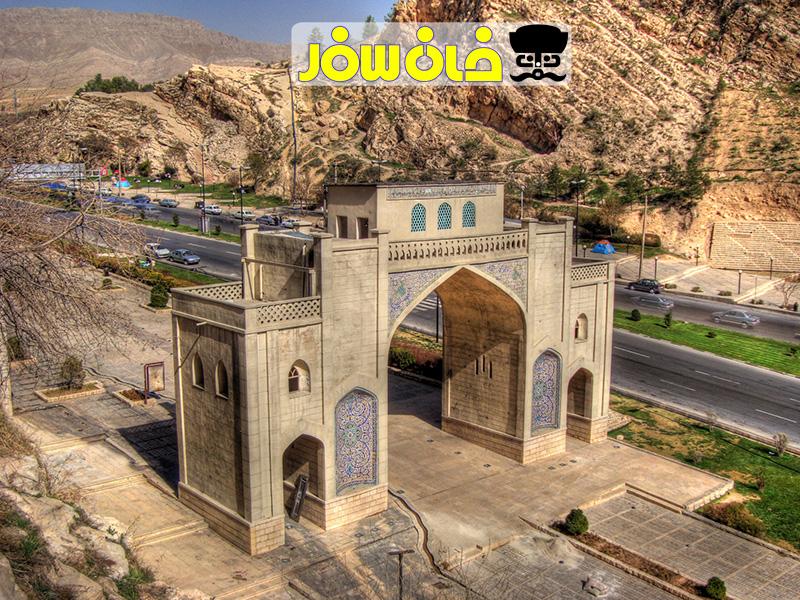 دروازه-قرآن-شیراز | خان سفر-آژانس-هواپیمایی-غزال-پرواز