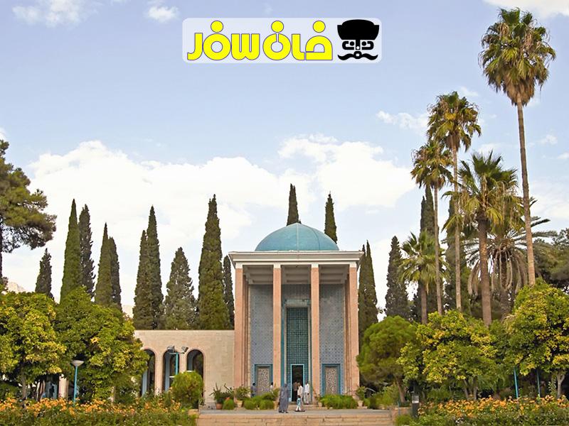 آرامگاه-سعدی-شیراز | خان سفر-آژانس-هواپیمایی-غزال-پرواز