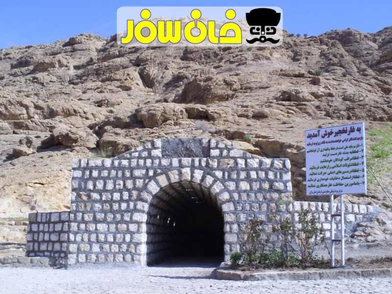 غار نخجیر |خان سفر آژانس مسافرتی غزال پرواز اصفهان