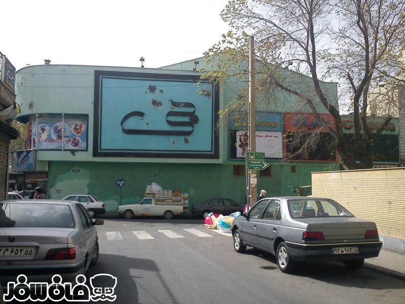سیما جی تهران