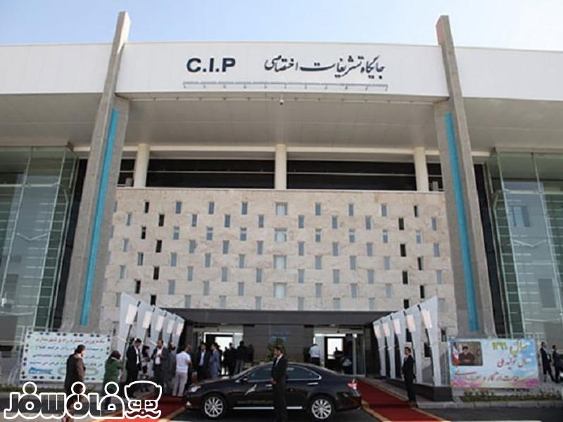 سی آی پی فرودگاه مهرآباد | Mehrabad Airport CIP