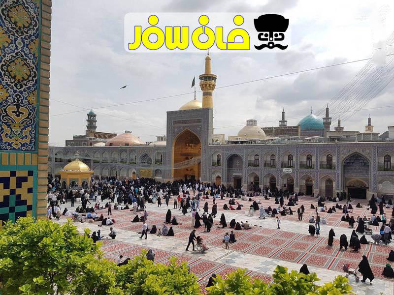 راهنمای سفر به مشهد|خان سفر آژانس مسافرتی غزال پرواز اصفهان
